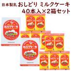 お菓子 おみやげ 送料無料 日本製乳 おしどりミルクケーキ ミルク味45本(9本入×5袋) ×2箱