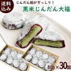 和菓子 送料無料 三和フーズ 黒米じんだん大福 80g×15個×2箱 冷凍配送
