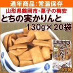 かりんとう 菓子の梅安 とちの実かりんと 130g×20袋 送料込