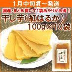ショッピング初売り 2017初売りセール ほしいも 1月上旬頃から発送・福島県産「干し芋(紅はるか)」」 100g×10袋