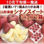 りんご 10月中旬頃から発送・山形県産「シナノスイート」 3kg(8〜10個)×2箱
