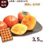 かき 柿 平核無 10月下旬頃から発送・山形県産「庄内柿」 3,5kg(18〜20個) 送料込
