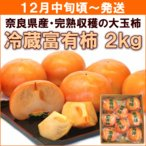 柿 奈良県堀内農園「冷蔵富有柿」 2kg(7〜9個)