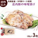庄内SPF豚ロース味噌漬 100g×3枚入 送料込