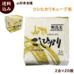 山形県産「コシヒカリキューブ米」 300g(2合)×20個 送料込 ※令和元年度産