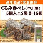 くるみゆべし 5個入×3袋 計15個 中川屋菓子店 送料込