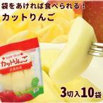 青森県津軽産「カットりんご(皮なし)」 4切れ×10袋