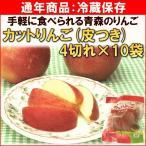 青森県津軽産「カットりんご(皮つき)」 4切れ×10袋