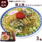 ラーメン 龍上海 赤湯からみそラーメン(生・味噌スープ、辛味噌つき) 3食入
