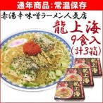 ラーメン 龍上海 赤湯からみそラーメン(生・味噌スープ、辛味噌つき) 計9食(3食入×3箱) 送料込