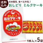山形銘菓 おしどりミルクケーキ ミルク味 5本入×8袋(計40本)