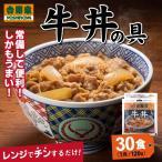吉野家 牛丼の具(冷凍) 120g×30袋 送料込
