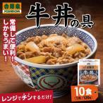 吉野家 牛丼の具(冷凍) 120g×10袋 送料込