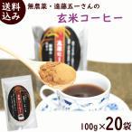 ノンカフェイン 玄米コーヒー 遠藤五一さんの無農薬玄米コーヒー 100g×20袋 送料込