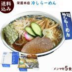 ラーメン 山形元祖冷しラーメン 栄屋本店 冷しラーメン メンマ付(生麺、醤油スープ、メンマ付) 5食入