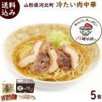 ラーメン 冷たい肉中華(冷凍中華麺、タレ、トッピング用鳥肉付き) 冷凍 5食入