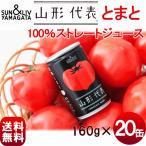 ショッピングトマトジュース ジュース トマトジュース 山形代表 トマト100%ストレートジュース(無塩) 160g×20缶