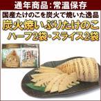 秋田 炭火焼いぶりたけのこ ハーフ1個(200g以上)×2袋、スライス(100g)×2袋 送料込