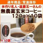 ノンカフェイン 玄米コーヒー 遠藤五一さんの無農薬玄米コーヒー 120g×10袋 送料込