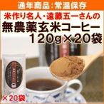 ノンカフェイン 玄米コーヒー 遠藤五一さんの無農薬玄米コーヒー 120g×20袋 送料込