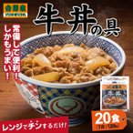 吉野家 牛丼の具(冷凍) 120g×20袋 送料込