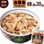 吉野家 豚丼の具(冷凍) 135g×20袋