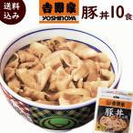 吉野家 豚丼の具(冷凍) 135g×10袋