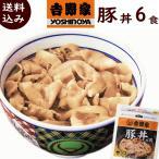 吉野家 豚丼の具(冷凍) 135g×6袋