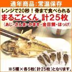 骨まで食べられる干物 まるごとくん5種(あじ・さんま・かます・金目鯛・ほっけ)×各5枚 計25枚 送料込