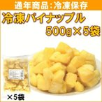 トロピカルマリア 冷凍パイナップルチャンク 500g×5袋