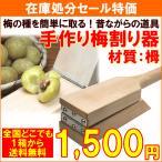 在庫処分セール特価・手作り梅割り器(木工品)