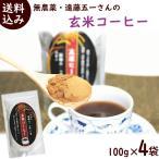 ノンカフェイン 玄米コーヒー 遠藤五一さんの無農薬玄米コーヒー 100g×4袋 送料込