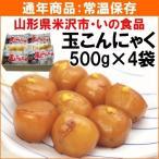 玉こんにゃく いの食品 玉こんにゃく 500g×4袋 送料込