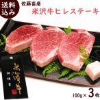 米沢牛ヒレステーキ 100g×3枚