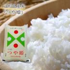 山形県産つや姫【うまいず極上米】10kg【無洗米】