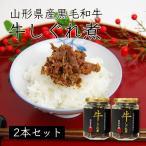 山形県産黒毛和牛 牛しぐれ煮[2本詰め合わせ]