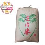 (令和2年米)(令和元年産米)(随時発送)(送料無料)山形県産 特別栽培米つや姫 玄米 20キロ★げんまい 20kg(二十キロ)【安全で確かなものを食卓へ】