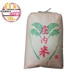 (随時発送中)(送料無料)(令和元年産米)山形県産 特別栽培米つや姫 白米 20キロ★はくまい 20kg(二十キロ)【安全で確かなものを食卓へ】
