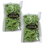 (冷凍)(送料無料)鶴岡産だだちゃ豆【1kg】味・コク・香りどれをとっても最高!冷凍えだまめ