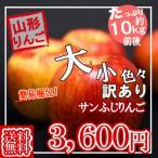 (予約)(送料無料)【たっぷり!てんこ盛り約10kg】山形県産訳ありサンふじりんご約10kg 3300円 簡易梱包茶箱 りんご/リンゴ/訳あり/家庭用/わけあり