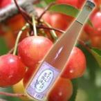 さくらんぼの酵母で作りました 純米酒 さくらんぼの恋物語 375ml あら玉 和田酒造 日本酒 山形 地酒