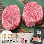 米澤佐藤の秀屋肉 ステーキ・ヒレ(150g×2)