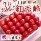 予約 さくらんぼ 7月 紅秀峰 秀 L 手詰500g 送料無料 他の商品と同梱不可 遠方送料+500円