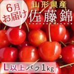 さくらんぼ プレゼント 佐藤錦 山形県産 1kg バラ詰め (L以上のサイズお任せ) 送料無料