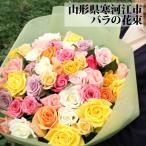 バラの花束 30本 山形県寒河江市産 大沼バラ園 薔薇 ローズ バレンタイン ギフト プレゼント