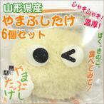 香菇 - お中元 御中元 ギフト 山伏茸(やまぶしたけ)6個セット 山形県鮭川村:最上まいたけ