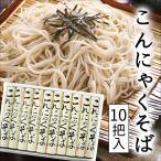 元祖こんにゃくそば10把入(20人前)蕎麦 山形 酒井製麺所