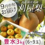 刈屋梨 豊水 ほうすい 約3kg 玉数おまかせ 山形県酒田市産 生産元 直送の為同梱不可 希少な和梨 人気の品種