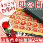 母の日 さくらんぼ 山形県産 5月お届け 佐藤錦 さくらんぼ24粒化粧箱(Lサイズ)バラの花1輪付