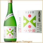 父の日 プレゼント ギフト 2020 小屋酒造 花羽陽 純米吟醸 つや姫 720ml 日本酒 山形 地酒